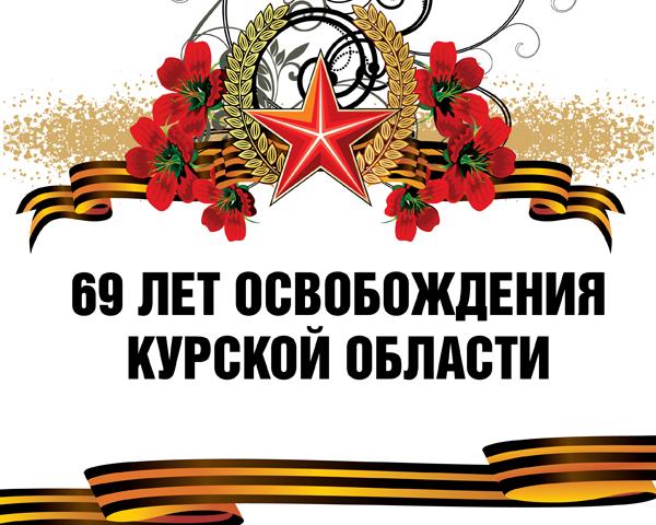 Поздравления с днем освобождения поселка 43